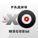 Радиостанция Эхо Москвы слушать онлайн прямой эфир