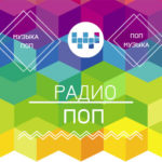 Радио Поп. Радио без рекламы логотип