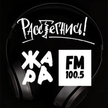 Радио Жара Москва 100.5 FM