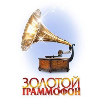 Золотой Граммофон слушать онлайн