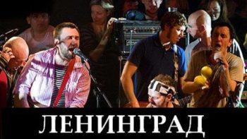 Рок-группа Ленинград клипы новые и популярные смотреть онлайн